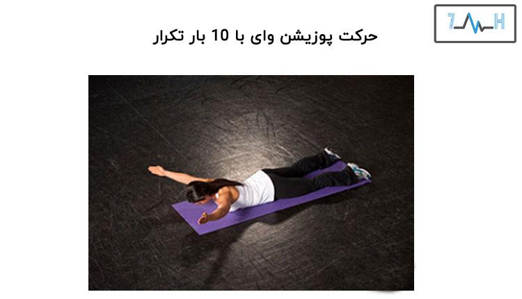 حرکت پوزیشن وای با 10 بار تکرار