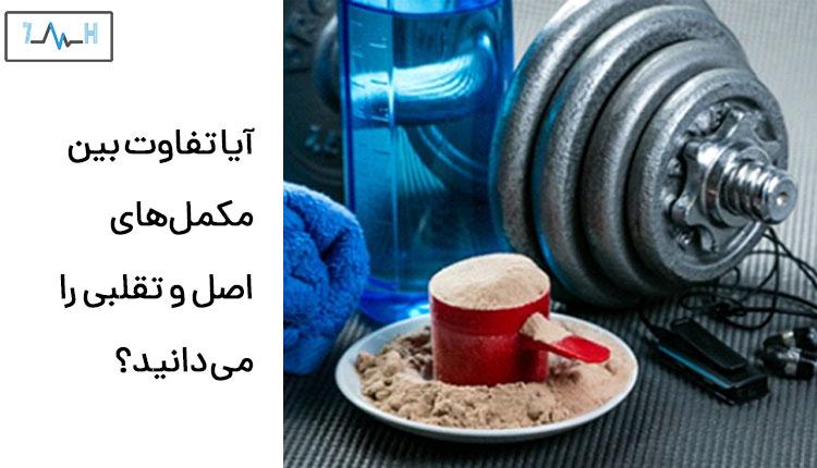 ظرف پودر مکمل پروتئینی و وزنه سنگین