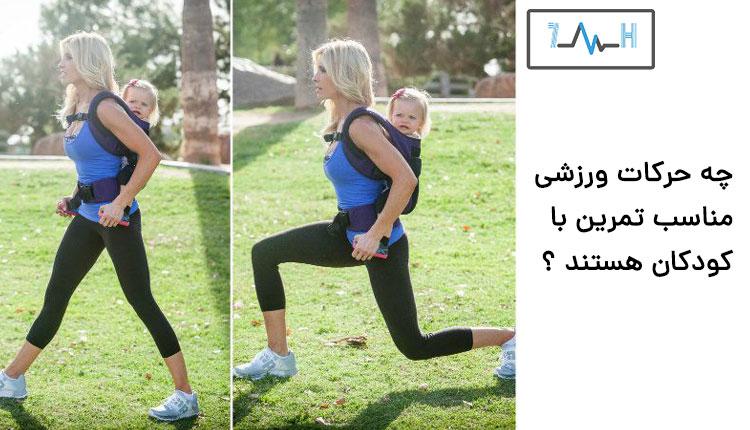 تمرین لانچ مادر در پارک به همراه کودک در پشت