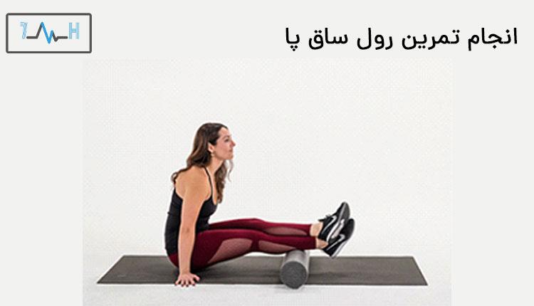 تمرین فوم رولر برای ساق پا