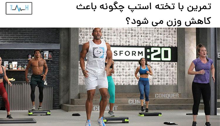 کاهش وزن با استپ ایروبیک