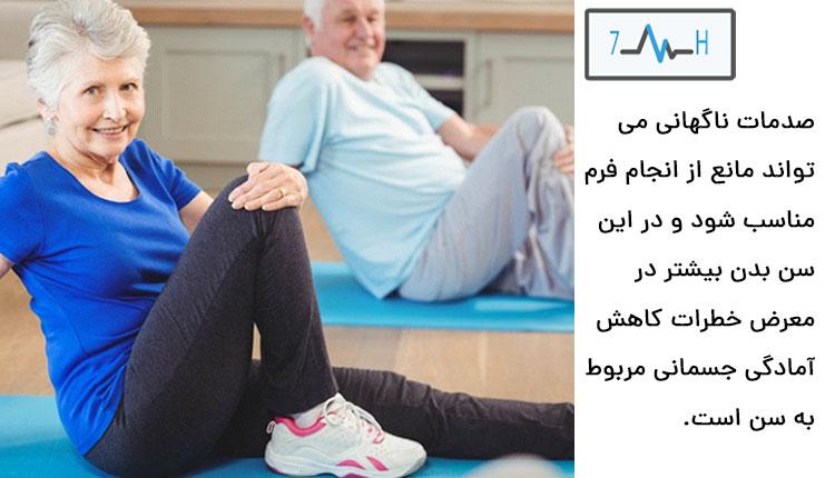 صدمات ناگهانی برای افراد بالای 40 در هنگام ورزش