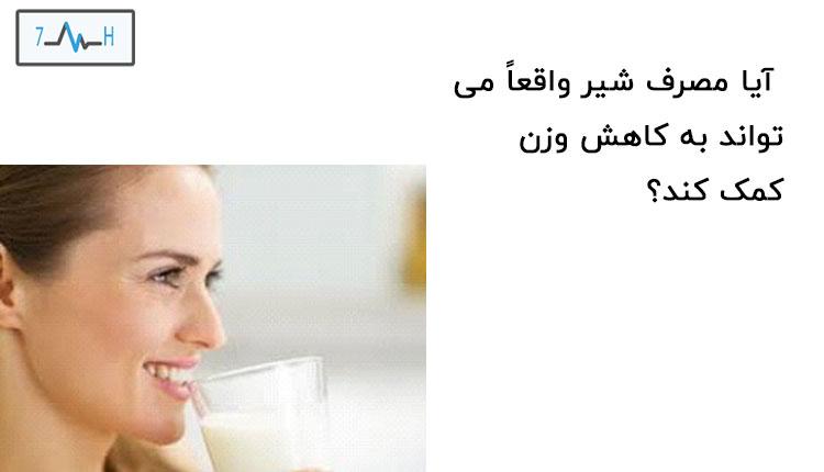 آیا مصرف شیر واقعاً می تواند به کاهش وزن کمک کند؟