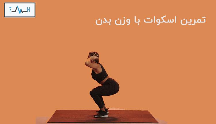 تمرین اسکوات با وزن بدن