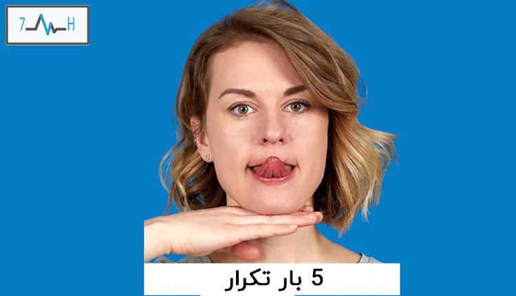 تمرین لمس کردن بینی با زبان