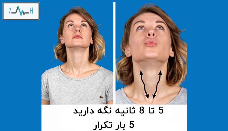 تمرین زرافه را ببوس با بلند کردن سر